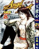 Angelheart 第22卷