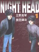 暗夜第六感 第8卷