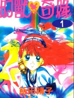 幻兽奇缘 第7卷