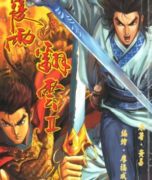 剑翻云 第128卷
