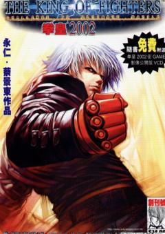拳皇2002 第200225卷