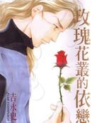 玫瑰花丛的依恋 第1卷
