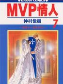 MVP情人 第2卷