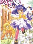 魔法少女猫 第1卷