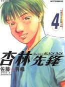 你好黑杰克 第4卷