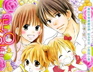 LOVE SO LIFE漫畫外傳14