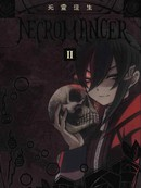 NECROMANCER-死灵复生 第4卷