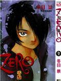 zero零点 第1卷