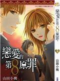 恋爱的第8原罪漫画