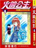 火箭公主 第3卷