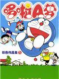哆啦A梦彩色作品集漫画