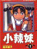 小辣妹 第6卷