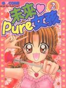 未来Pure女孩 第2卷