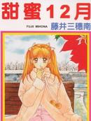 甜蜜12月 第1卷