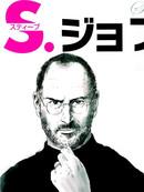 Steve Jobs 第4话