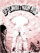 究极变身-东方魔水健力宝漫画