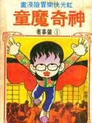 神奇魔童 第1卷