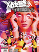 X战警:起源-琴格蕾漫画