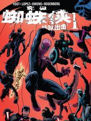 究极蜘蛛侠:组队出击