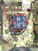 少年与妖怪~ shima-shima ~ 第1卷