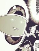 松井优征品尝意大利面漫画
