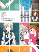 Sugar-Spice and Everything Nice 第1话