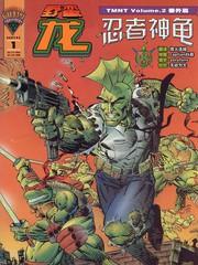 野蛮龙与忍者神龟