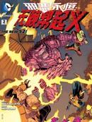 新52邪恶永恒:无赖帮起义漫画