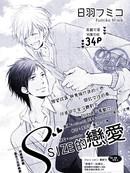 S size的恋爱漫画