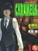 卡麦拉-游乐空间 第3卷