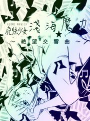魔法少女浅海☆魔力~绝望交响曲~