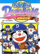 哆啦A梦-超棒球外传漫画