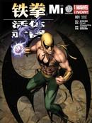 铁拳:活体武器漫画