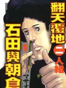 翻天覆地二人组 石田与朝仓 第1卷