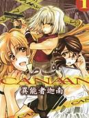 异能者迦南-CANAAN 第1卷