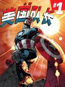 全新美国队长Avengers NOW! 第1话