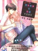 闲来无事的恋爱 第1卷