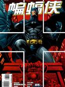 蝙蝠侠:安息 第676话