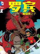 罗宾:蝙蝠侠之子漫画