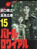 生存游戏 第7卷