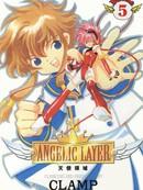 天使领域 第1卷