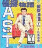 侦探物语 第14卷