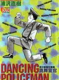 跳舞的警官 第1卷