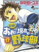 最强!都立葵坂高校棒球社 第16卷