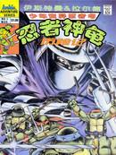 忍者神龟历险记漫画