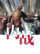 内战V2漫画