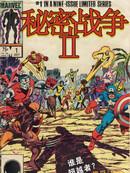 惊奇超级英雄之秘密战争II漫画