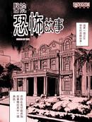 医院恐怖故事漫画