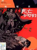 蝙蝠侠:死亡与少女们漫画