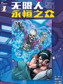 新52末日未来:无限人与永恒之众漫画